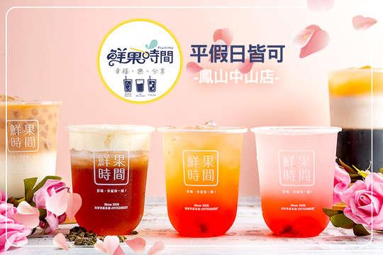 Fruitime 鮮果時間(鳳山中山店)