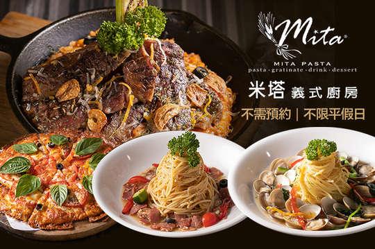 米塔義式廚房
