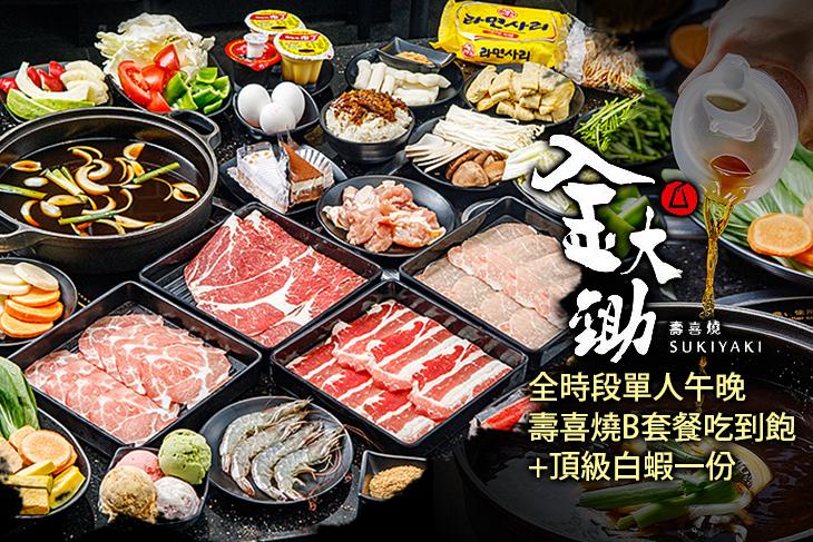 【多分店】金大鋤壽喜燒 #GOMAJI吃喝玩樂券#電子票券#美食餐飲
