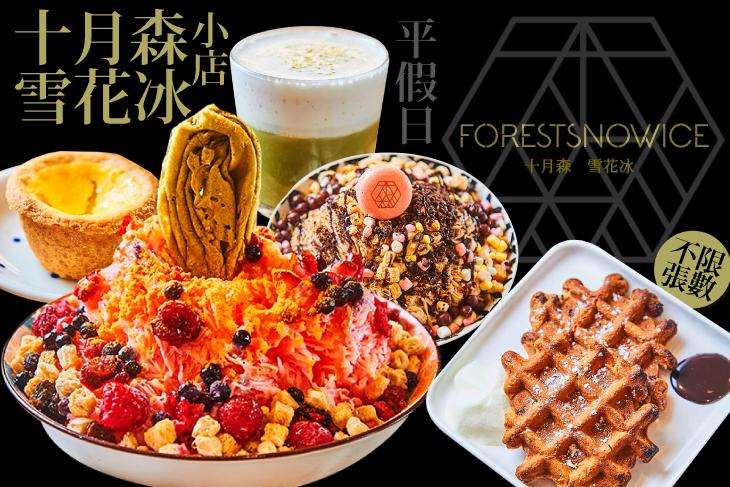 【高雄】十月森雪花冰小店 #GOMAJI吃喝玩樂券#電子票券#美食餐飲