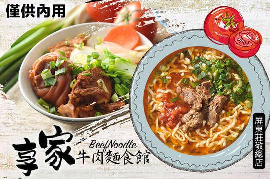 享家牛肉麵食館(屏東莊敬總店)