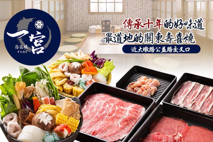 【台中】一宮壽喜燒 #GOMAJI吃喝玩樂券#電子票券#美食餐飲