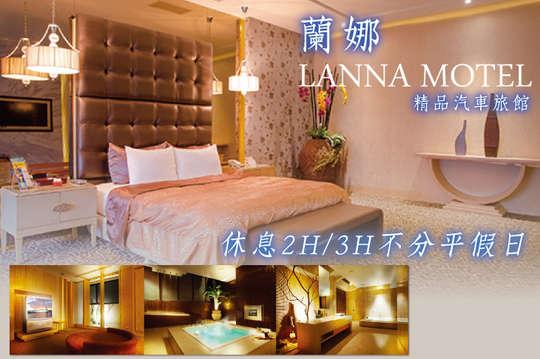 台中-蘭娜精品汽車旅館