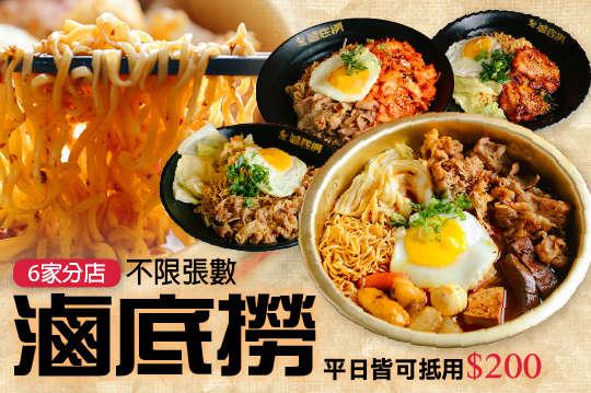 滷底撈(竹北店)