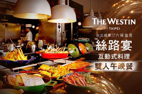 The WestinTaipei 台北威斯汀六福皇宮-絲路宴