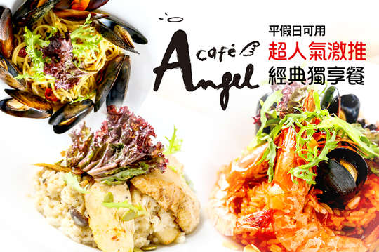 Angel Cafe'(永康店)