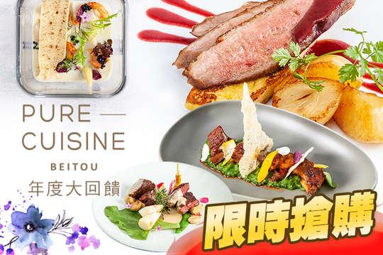 北投老爺酒店 - PURE Cuisin...