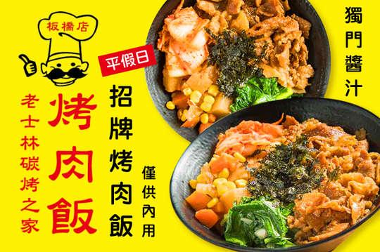 老士林烤肉飯(板橋店)