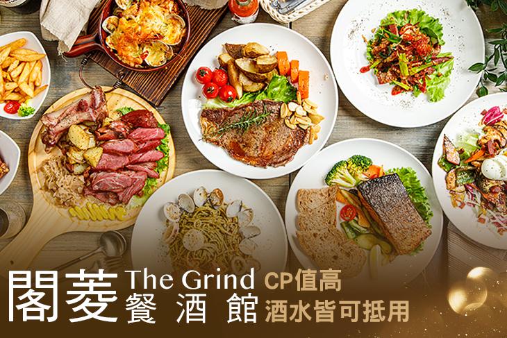 【台北】閣菱餐酒館 #GOMAJI吃喝玩樂券#電子票券#美食餐飲
