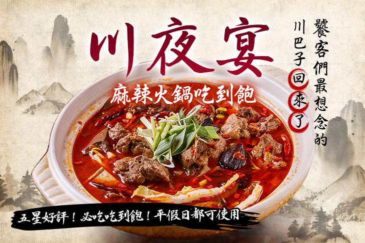 【台北】川夜宴無二火鍋樓 #GOMAJI吃喝玩樂券#電子票券#美食餐飲