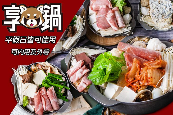 【台北】享鍋小火鍋 #GOMAJI吃喝玩樂券#電子票券#美食餐飲
