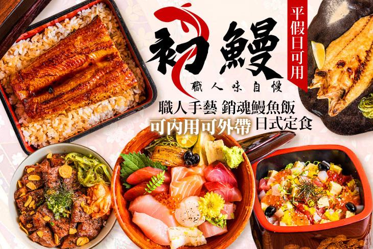 【台北】初鰻x職人味自慢 #GOMAJI吃喝玩樂券#電子票券#美食餐飲