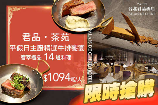 台北君品酒店(茶苑)