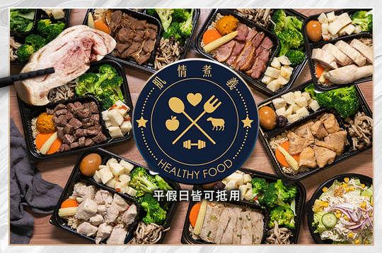 肌情煮義_Healty Food健康低脂餐