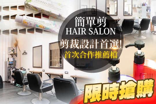 簡單剪Hair Salon