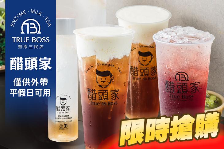 【台中】醋頭家(豐原三民店) #GOMAJI吃喝玩樂券#電子票券#美食餐飲