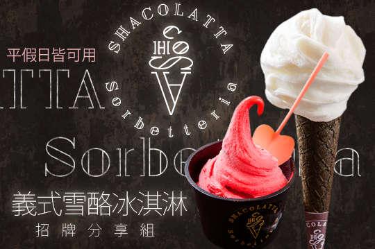 SHACOLATTA 義式雪酪冰淇淋