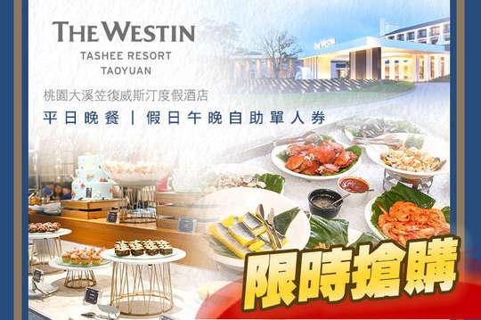 桃園大溪笠復威斯汀度假酒店-知味西餐廳