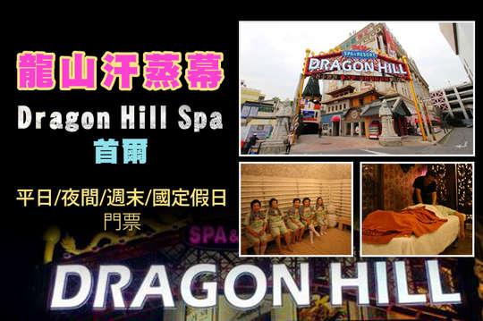 首爾龍山汗蒸幕 Dragon Hill Spa