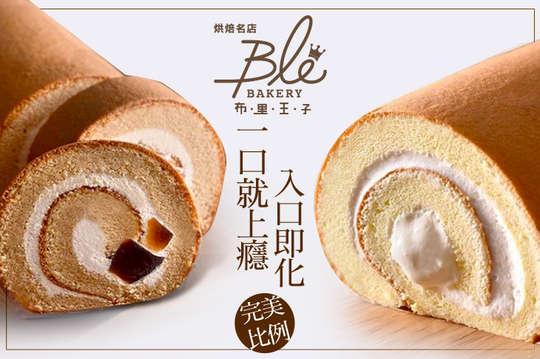 布里王子の麵包廚房 Blé Kitchen & Bakery(新莊幸福店)