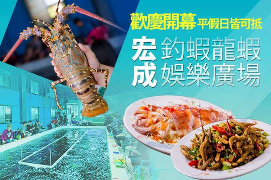 宏成釣蝦龍蝦娛樂廣場