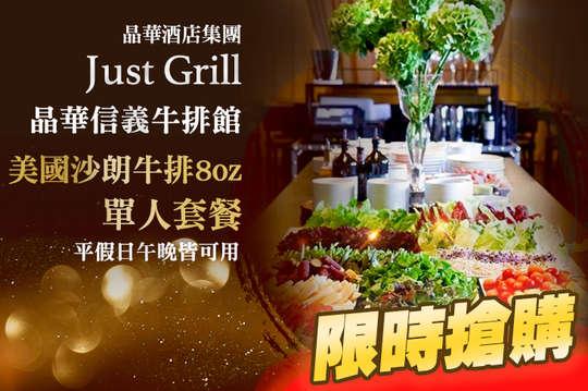 Just Grill 晶華信義牛排館