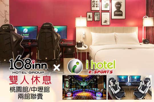 168inn旅館集團-i hotel電競聯賣