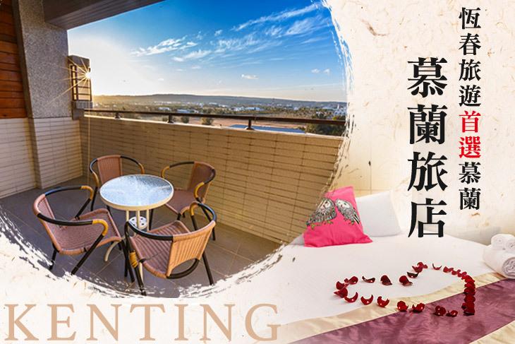 【墾丁,屏東】墾丁-慕蘭旅店 #GOMAJI吃喝玩樂券#電子票券#民宿