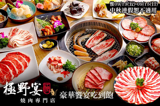 極野宴 燒肉專門店(誠品板橋旗艦)
