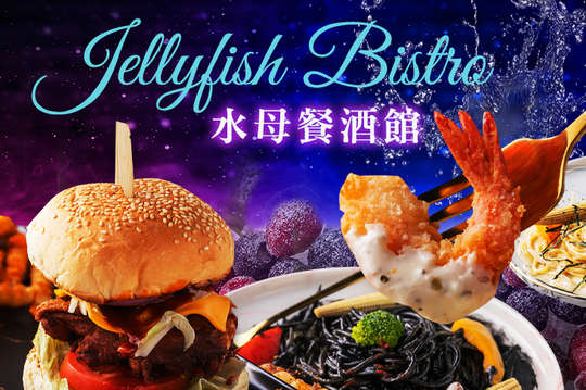 Jellyfish Bistro水母餐酒館
