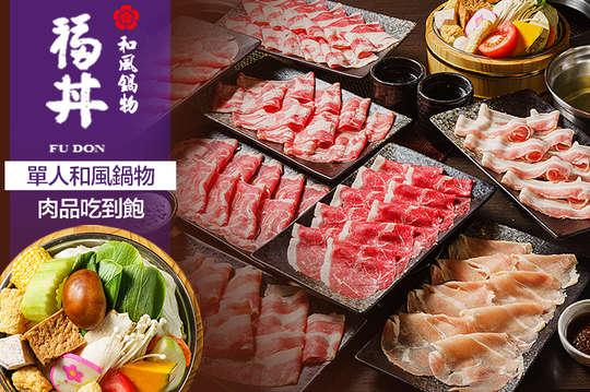 福丼和風鍋物
