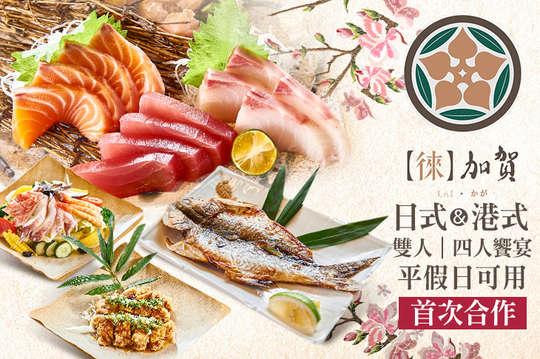 徠·加賀日本料理