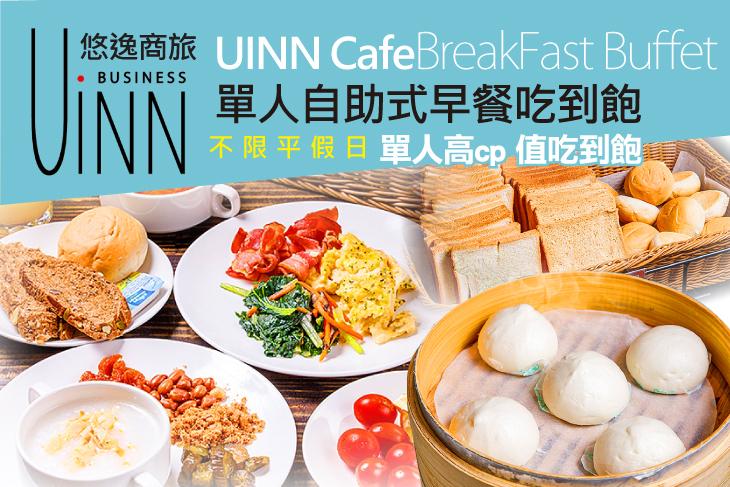 【台北】UiNN Business Hotel 悠逸商旅_ UINN Cafe悠逸咖啡 #GOMAJI吃喝玩樂券#電子票券#美食餐飲