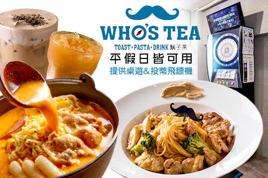 Who's Tea 鬍子茶(台北仁愛店)