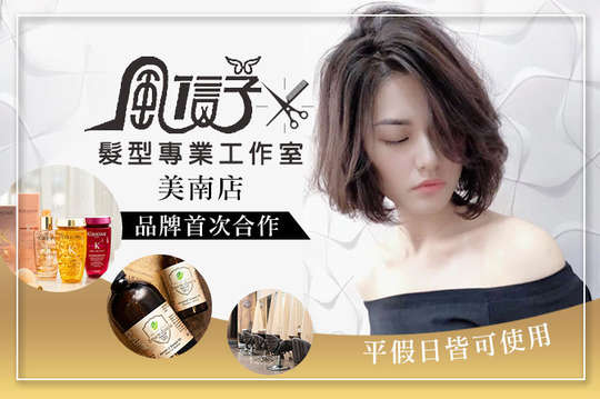 風信子髮型專業工作室(美南店)