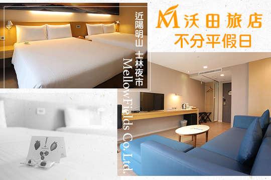 台北-沃田旅店