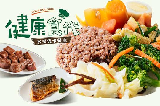 健康食代-水煮低卡餐盒(崇德店)