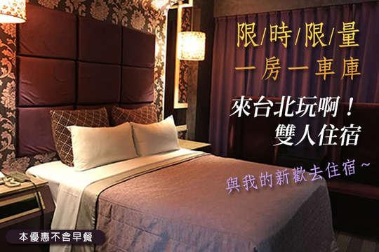 來台北玩啊!雙人住宿專案