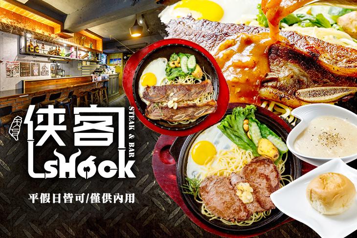 【宜蘭】天下俠客牛排&餐酒館 #GOMAJI吃喝玩樂券#電子票券#美食餐飲