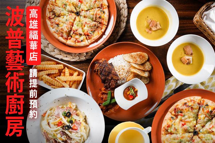 【高雄】波普藝術廚房(高雄福華店) #GOMAJI吃喝玩樂券#電子票券#美食餐飲
