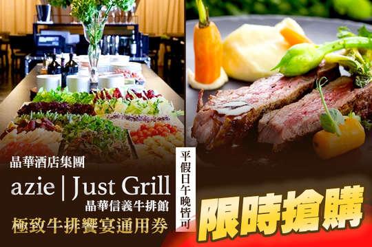 台北晶華酒店azie/Just Grill 晶華信義牛排館