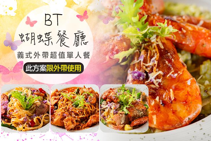 【高雄】BT蝴蝶餐廳 #GOMAJI吃喝玩樂券#電子票券#美食餐飲