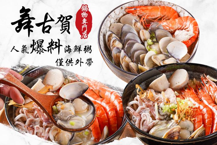 【多分店】舞古賀鍋物專門店 #GOMAJI吃喝玩樂券#電子票券#中式