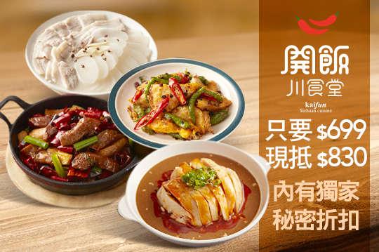 開飯川食堂(多分店)