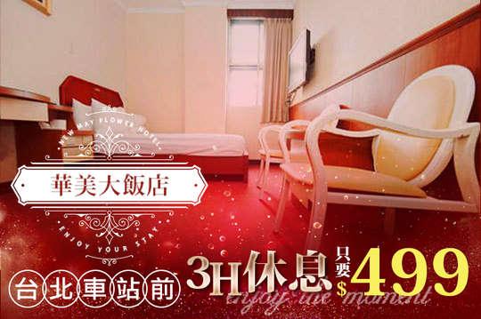 台北-華美大飯店