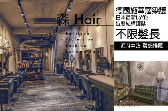 森Hair Boutique