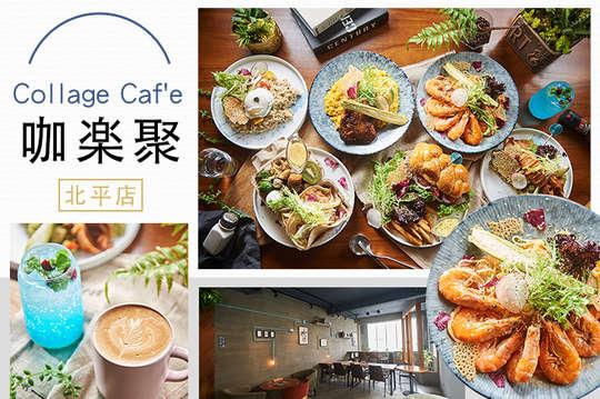 Collage咖楽聚(北平店)