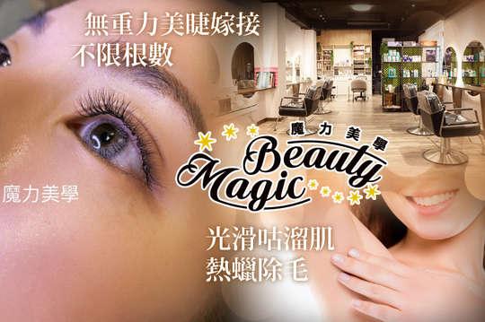 魔力美學magic Beauty(西門店)(美睫/除毛)