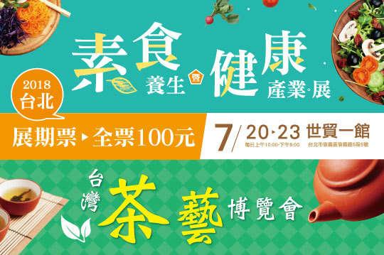 只要100元,即可享有【台北素食養生暨健康產業展】展期單人票一張