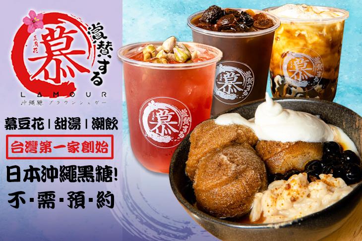 【多分店】慕豆花 甜湯 潮飲 #GOMAJI吃喝玩樂券#電子票券#美食餐飲